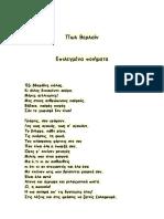 Paul - Verlain (Poems)