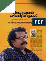 സ്നേഹനഷ്ടങ്ങൾ പലിശകിട്ടിയ ഏകാകി (Interview with Prasanth Narayanan)