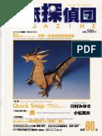 Origami Tanteidan Magazine 060