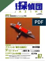 Origami Tanteidan Magazine 067