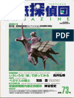 Origami Tanteidan Magazine 073