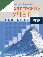 Светлана Левшова Бухгалтерский Учет Шаг За Шагом (2012)