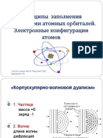 5. Принципы  заполнения электронами атомных орбиталей. Электронные конфигурации атомов.pdf