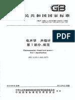 GB-T3785.1-2010_聲級計eqv IEC61672-1 2002