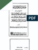 Fadhaail e Aamaal (Arabic)
