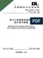 54 DLT 5044-2014 电力工程直流电源系统设计技术规程.pdf