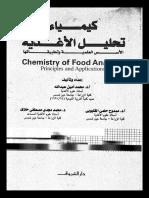 كيمياء تحليل الاغذية.pdf