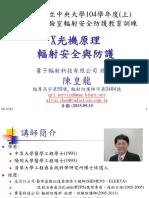 X光機原理輻射安全與檢測20150915 Ncu