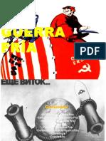 Guerra Fria Primero Medio