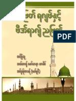 Rajab n Mairaj Mlv AQadar