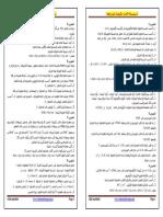 exercices de revision pour TS chimie.pdf