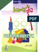 3. Elam Ka Samandar -Pakurdufun.com