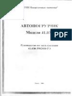 львовский погрузчик 41.030