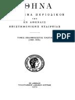 Αθηνά - Τόμοι 71 (1970) Έως 75 (1974-1975) - Περιεχόμενα