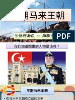 早期马来王朝名称和地理位置