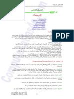 الفصل الثامن البرمجيات