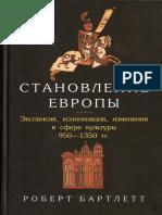 Бартлетт - Становление Европы (М., РОССПЭН, 2007)