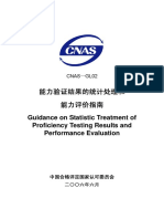 CNAS—GL02能力验证结果的统计处理和能力评价指南
