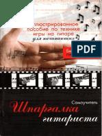 [YU. Lihachev] SHpargalka Gitarista. Illyustrirova(BookSee.org)