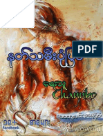 နတ္သမီးပံုျပင္(Channko)