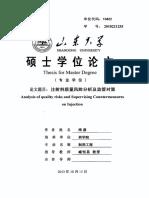 注射剂质量风险分析及监管对策.pdf