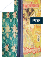Rudhra Veenai Part-3 (tamilnannool.com).pdf