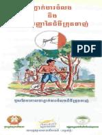 AUSAID Malaria Leaflet