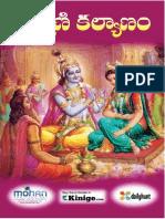 Rukmini Kalyanam, రుక్మిణి కళ్యాణం