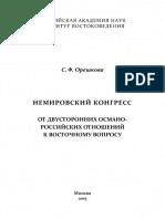 Oreshkova s f Nemirovskiy Kongress Ot Dvustoronnikh Osmano r