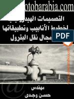 التصميمات الهيدروليكية لخطوط الانابيب وتطبيقاتها فى مجال نقل البترول.pdf