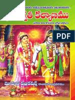 ParvatiKalyanam-పార్వతి కళ్యాణం