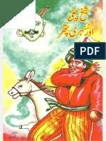 Sheikh Chilli Aur Sunehri Pathar_Pakurdufun.com