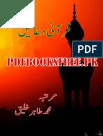 Qurani Duain Pakurdufun.com