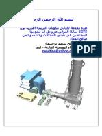 التوربين الغازي.pdf