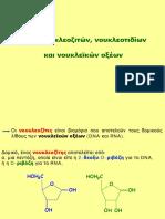 Organic 2011(11) Νουκλείκά Οξέα, Αλκαλοειδή