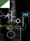 사 이 Between - A Earman Vamp (Feat. 하현우)