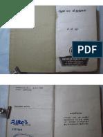 PVR-ALAMARA VIZHUDHUGAL.pdf