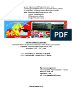 Programma Razvitija Mbou Sosh-1