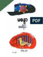 A Yiek ( Ma San Dar )