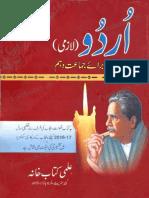 10th Class Urdu Book text book