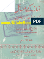 Namaz K Masail Kitab w Sunnat Ki Roshni Main Pakurdufun.com