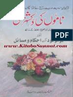 Qurani w Islami Namon Ki Dictionry Pakurdufun.com