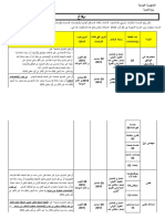 concours-ministere-de-la-sante-publique-pour-le-recrutement-de-159-agents-et-cadres.pdf