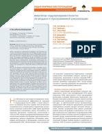 Корпоративный симулятор гидроразрыва пласта / Corporate fracturing simulator