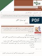آئیے سندھی سیکھیں | Page 5 | ہماری اردو پیاری اردو