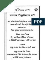 Bhagat Trilochan jee - Dr. Gurmel Singh Tract No. 524