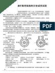 改性酚醛玻璃纤维增强塑料注射成型试验_