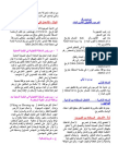 Lebanese Building Law