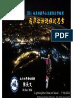 20141206陳長文-兩岸法治進程的思索@兩岸超國界法及國際法學論壇