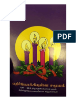 Advent Booklet Tamil 2017